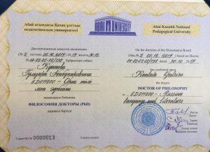 «Орыс филологиясы» кафедрасы меңгерушісінің м.а. Г.Ә.Куатова докторлық (PhD) диссертациясын қорғады